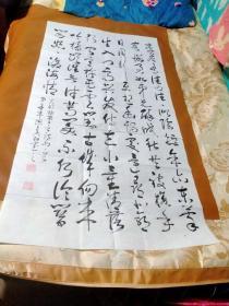 【2378】《甘肃省定西市 杨廷章 书写宣纸书法条幅》钤印