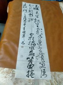 【2387】《甘肃省定西市 李国军 书写宣纸书法条幅》钤印