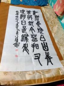 【2398】《甘肃省临夏市 祁小云 书写宣纸书法条幅》钤印