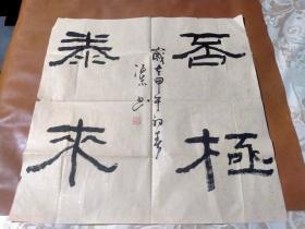【2402】《甘肃省定西市 杨海东 书写宣纸书法斗方》钤印
