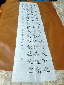 【2363】《中国书画家协会会员.一级书法家.甘肃书法家协会会员 张龙生 书写宣纸书法条幅》钤印