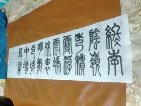 【2372】《甘肃省定西市 史学华 书写宣纸书法横幅》钤印