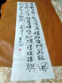 【2367】《甘肃省定西市 杨金红 书写宣纸书法条幅》钤印