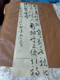 【2384】《甘肃省定西市 庞小兰 书写宣纸书法条幅》钤印
