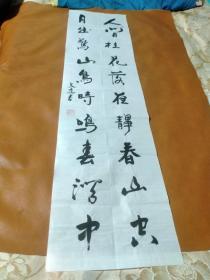 【2358】《甘肃省庆阳市 南文元 书写宣纸书法对联》钤印