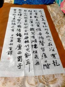 【2379】《甘肃省定西市 李铎 书写宣纸书法条幅》钤印