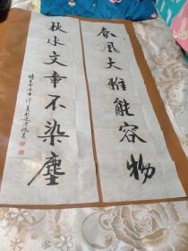【2361】《甘肃省定西市 吕鸿义 书写宣纸书法对联》钤印
