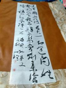 【2364】《甘肃省定西市 庞效锋 书写宣纸书法条幅》钤印