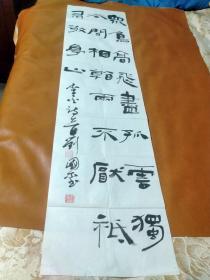 【2376】《甘肃省定西市 刘国玺 书写宣纸书法条幅》钤印