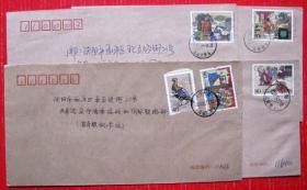 2004-5,成语典故票全套四枚(邯郸学步、叶公好龙、滥竽充数、鹬蚌相争)--实寄封甩卖--实物拍照--包真,