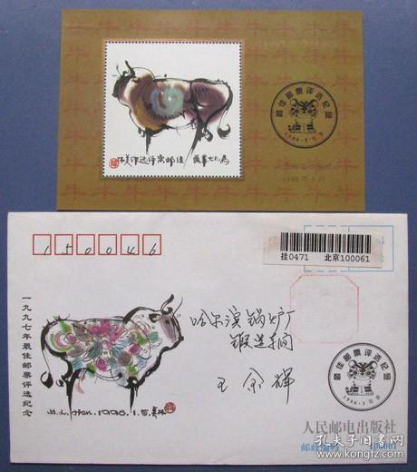 1997年最佳邮票评选封和纪念张一对--实寄封甩卖--实物拍照--包真,