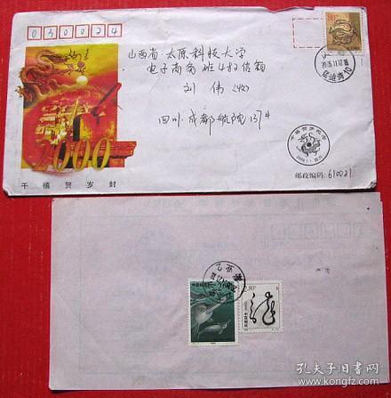 2000-1,生肖龙邮票封单一对--实寄封甩卖--实物拍照--包真,