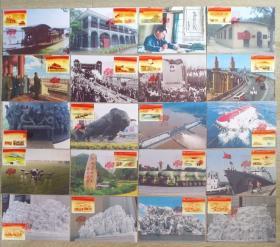 2021-100年邮票极限片大全套20枚(总公司首日纪念戳)二组