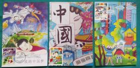 2021-10 儿童画作品选 特种邮票 一套三枚(极限片神阳少儿邮局)=2