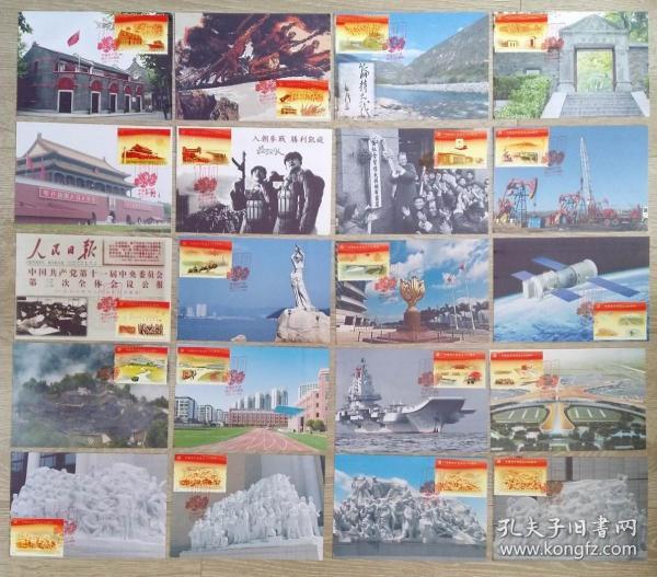 2021-百年邮票=极限片大全套20枚(总公司首日纪念戳)一组