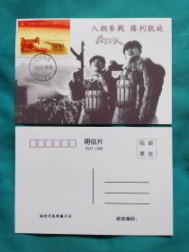 2021年100年票-抗美援朝极限片-原地鸭绿江首日戳)之六