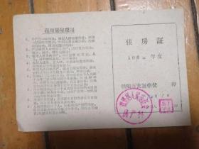住房证1960
