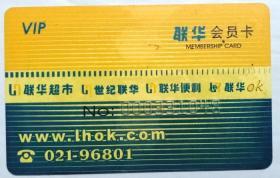 联华会员卡  (VIP卡1张)