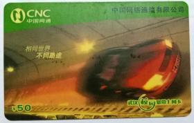 中国网通  武汉校园宽带(上网卡1张)