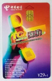 中国电信 (IC29+1卡1张)
