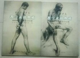 中央美术学院教学素描典藏:油画系1978级至2000级(1、2)两册合售