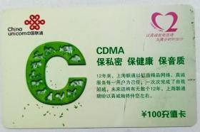 中国联通 (100充值卡1张)
