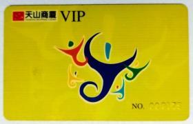 天山商厦 (VIP卡1张)
