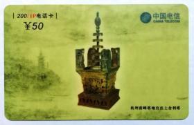 中国电信  (200IP电话卡50元卡1张)