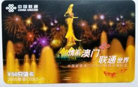 中国联通 (如意13350元充值卡1张)