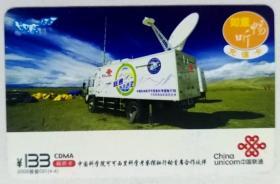 中国联通 (如意133充值卡1张)