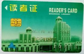 上海图书馆(.读者证1张)