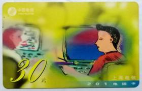 上海电信  (201电话卡1张)