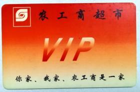 农工商超市 (VIP卡1张)