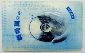 中国电信  (IC电话卡10元卡1张)