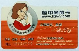 恒中商旅卡 (如意133充值卡1张)