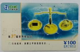 中国网通IP长途电话卡 (100元1张)