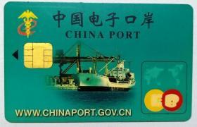 中国电子口岸 (IC卡 1张)