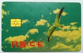 开普(IC卡1张)