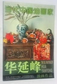 当代中国油画家:华延峰油画作品