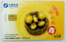中国电信  (IC50卡1张)