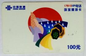 中国联通 (IP环球漫游卡100元1张)