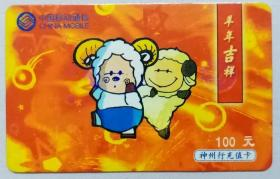 中国移动通信 (神州行100元充值卡卡1张)