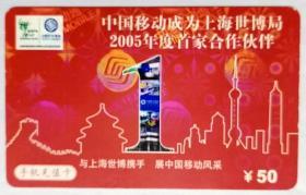 中国移动通信 (神州行50元充值卡卡1张)