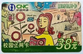 中国网通  限时包月卡(38元1张)