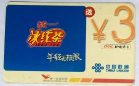 中国联通 (IP环球漫游卡1张)