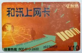 和讯上网卡 (10元1张)