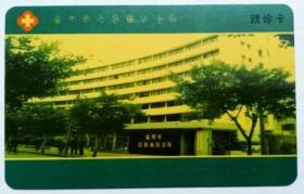 福州市皮肤病防治院  (就诊卡1张)