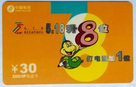 中国电信 (200IP电话卡30元卡1张)