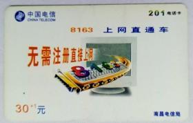 中国电信  (201电话卡30+1元卡1张)