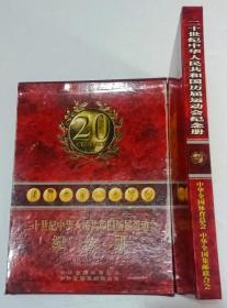 二十世纪中华人民共和国历届运动会纪念册 【有质量保证卡】